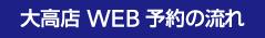 大高店WEB予約の流れ