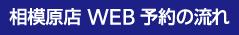 相模原店WEB予約の流れ