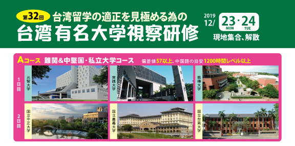 台湾大学視察研修
