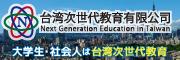 台湾次世代教育有限公司